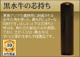 ◆認印・役無し用◆手彫り◆開運◆保証付◆黒水牛の芯持ち印鑑(kurosuigyu)φ10.5mm【smtb-TD】【tohoku】