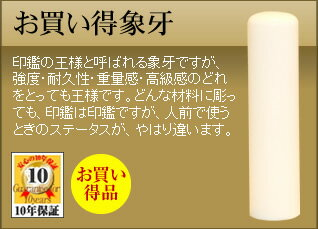 ◆実印・男性用φ16.5mm◆手彫り◆開運◆保証付◆ 象牙印鑑(zouge)【tohoku...
