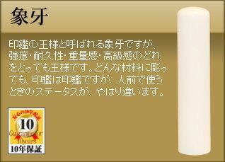 ◆実印・女性用◆手彫り◆開運◆保証付◆ 象牙印鑑 φ13.5mm × 長さ 60mm