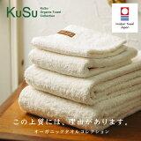 (今治タオル)オーガニックバスタオル(Ladies)送料無料日本製KuSu