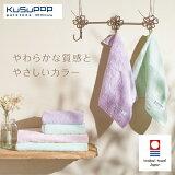 (今治タオル)KuSuPOP3重ガーゼフェイスタオル日本製