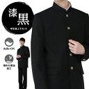 学生服 上着 ズボンセット 黒 A体 150A-195A |