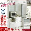 【送料無料/設置無料】日本製キッチンに合わせて思い通りにできる高級組み合わせレンジ台スーパーフィット2幅130cmセットキッチン収納レンジラック食器棚レンジ台カップボードレンジボードダイニングボードパントリー