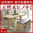 [送料無料 設置無料]輸入品心が癒される天然木ひのきのダイニングテーブルセット平穏4人用家具の匠