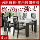 [送料無料 設置無料]輸入品ミーナダイニング5点セット(幅155cmテーブル+チェア4脚)家具の匠