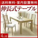 [送料無料 設置無料]輸入品ガリレイダイニング5点セット(伸長テーブル+チェア4脚)ライトブラウン家具の匠