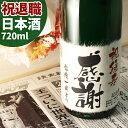 退職祝いに贈るに記念日の新聞付き名入れ酒!純米大吟醸酒【緑瓶