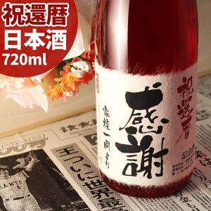 還暦祝いに人気の記念日の新聞付き日本酒