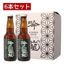 胎内高原ビール 【吟籠】IPA 6本セット 330ml×6本地ビール クラフトビール 飲み比べ※ギフト包装不可【あす楽】
