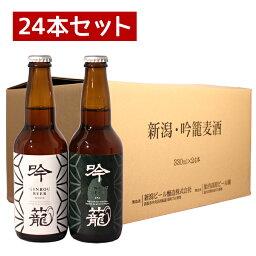 送料無料 粗品 地ビール クラフトビール 飲み比べ まとめ買い 胎内高原ビール 【吟籠】2種飲み比べ 24本セット(IPA 12本、ホワイト 12本)330ml