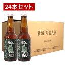 送料無料 粗品 地ビール クラフトビール まとめ買い 胎内高原ビール 【吟籠】IPA 24本セット 330ml※メーカー取寄せ品