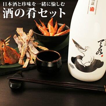 純米吟醸【amamizu】720ml×厳選珍味かため3種セット【 日本酒 お歳暮 御歳暮 ギフト プレゼント おつまみセット 珍味セット 酒の肴 内祝い 退職祝い 結婚祝い 】【あす楽】