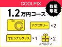 ニコン 2021CP+ HAPPY BAG 1.2万円コース(COOLPIX)