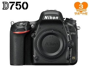 【訳ありアウトレット】ニコン D750