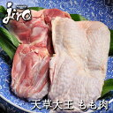 天草大王 鶏肉 もも肉 モモ肉 熊本県産 500g ~670g 鳥肉 とり肉 チキン 鶏もも肉 冷凍 鶏肉 お取り寄せグルメ 食品 福袋 おつまみセット 父の日 ギフト おつまみ ギフト 父の日 プレゼント 食品