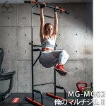 ぶら下がり健康器筋トレ宅トレ懸垂腕立て腹筋くびれ送料無料4wayマルチジム2MuscleGeniusマッスルジーニアスMG-MG02