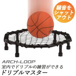 アーチループ(ArchLoop)バスケットボールドリブル練習器ドリブルマスター