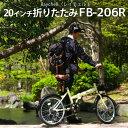 折りたたみ自転車 20インチ 軽量 かご 変速 折り畳み Raychell レイチェル FB-206...