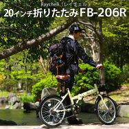 折りたたみ自転車自転車折り畳み自転車20インチRaychell(レイチェル)FB-206R(かご軽量シマノ製6段変速かご)