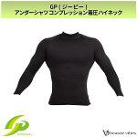 GP(ジーピー)野球アンダーシャツコンプレッション着圧ハイネックブラック・ネイビー/130cm〜4Lサイズ