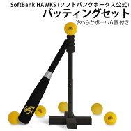 野球バッティングセットSoftBankHAWKSソフトバンクホークス公式おもちゃバットティーボール付やわらかボール6個付き高さ調整