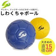 ボールサッカードッジボールソフトフォームしわくちゃボール直径15cmGPジーピー