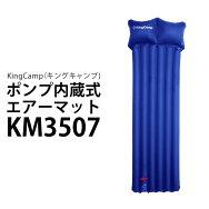 KingCamp(キングキャンプ)KM3507ポンプ内蔵式ライトウエイトエアーマット