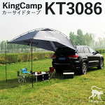 KingCamp(キングキャンプ)KT3086カーサイドタープ