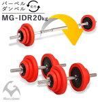 可変式ダンベルバーベル2wayセットラバー付きアイアンダンベル20kg筋トレラバーガードベンチプレストレーニング器具MUSCLEGENIUSMG-IDR20kg