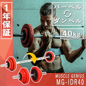 可変式 ダンベル バーベル 2way セット ラバー付きアイアンダンベル 40kg 筋トレ ラバーガード ベンチプレス トレーニング器具 MUSCLE GENIUS MG-IDR 40kg