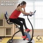 フィットネスエアロバイク宅トレダイエットサイコン付属床面保護マット付き送料無料MuscleGeniusマッスルジーニアスデスク付エアロバイクMG-DAB01