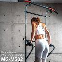 【6/26(水)1:59まで】【+P2倍!さらにエントリーで+P5倍 !500円オフクーポン】ぶら下がり健康器 懸垂 マシン チンニング マルチジム ストレッチ 送料無料 4wayマルチジム2 Muscle Genius マッスルジーニアス MG-MG02
