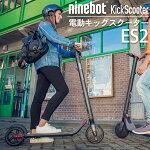 12月上旬予約品電動キックスクーターナインボットキックスクーターES2本体【正規品】次世代乗り物【送料無料】NinebotKickscooterES2