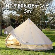 【365日出荷可能商品】【あす楽対応商品】NeutralOutdoorニュートラルアウトドアワンポールテントゲル型テント6〜12人用コンパクトレジャーピクニックキャンプありとあらゆる場面で活躍してくれる便利なテント。GEテント5.0