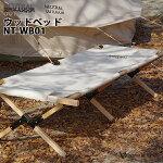 NEUTRALOUTDOOR(ニュートラルアウトドア)NT-WB01ウッドベッド