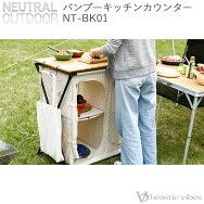 【あす楽対応商品】NEUTRALOUTDOORニュートラルアウトドアバンブーキッチンカウンターNT-BK01