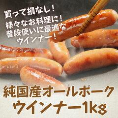 国産オールポークウインナーソーセージがこの価格!豚肉100%を程よく粗挽きにする事によって味...