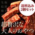【送料込2パックセット】【肉総合ランキング1位獲得】The Oniku [ザ・お肉] 【半生】おつまみ半生極ステーキ【100g ×2パック】[ A5 / 黒毛和牛 / ビーフジャーキー / おつまみ ]