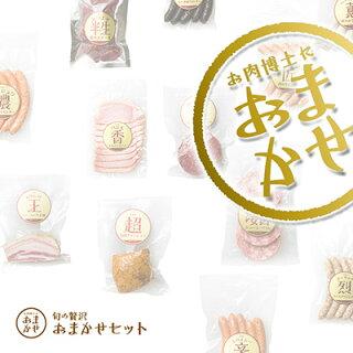 TheOniku旬のお肉厳選おまかせセット[お肉ギフト]10,000円コース