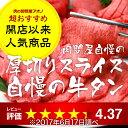 厚切り 牛タン スライス500g (約2-3人前)【当店の大人気定番商品】焼肉 焼き肉 BBQ バーベキュー 牛肉 肉