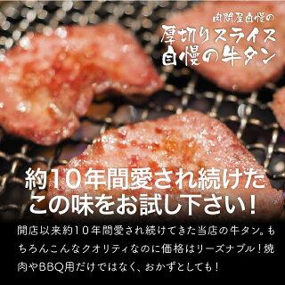【人気商品】味自慢!やっぱり食べたい!厚切り牛タンスライス【500g】塩とレモンでさっぱりと!