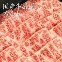 牛肉 焼肉 厳選カルビ 400g 約2-3人前 肉 国産牛 焼き肉 食品 冷凍