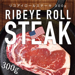 アメリカ産リブアイロールステーキカット300g[ステーキ・BBQ・バーベキュー]