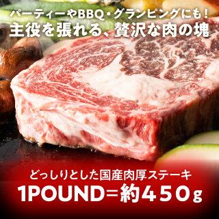 国産牛1ポンドサーロインステーキ