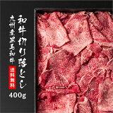 九州産 黒毛和牛切り落とし 400g すき焼き 焼肉 肉 牛肉 切り落とし 食品 冷凍 スライス【#元気いただきますプロジェクト】