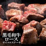 牛肉 黒毛和牛ロース サイコロステーキ 150g×2 計300g 焼肉【#元気いただきますプロジェクト】