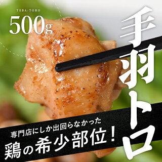 色々なお料理に!国産鶏手羽とろ500g(唐揚げ/焼鳥/親子丼/カレー)