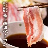 極上ベーコン薄切りスライス 300g 【三代目肉工房 松本秋義】国産 豚肉 豚バラ肉
