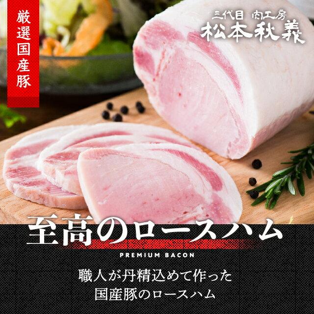 三代目肉工房松本秋義『脂とろけるロースハム』