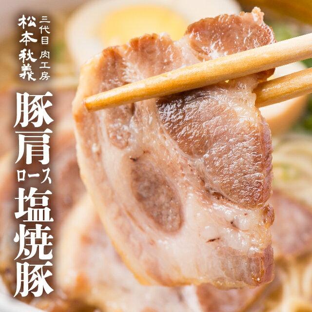 豚肩ロース塩焼豚 300g 三代目肉工房 松本秋義 国産豚肩ロース使用